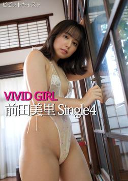 VIVID GIRL 前田美里 Single4-電子書籍