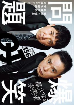 Quick Japan(クイック・ジャパン)Vol.156  2021年6月発売号 [雑誌]-電子書籍