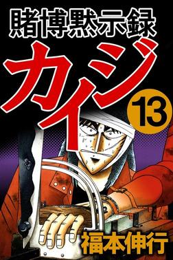 賭博黙示録カイジ 13-電子書籍
