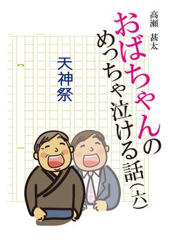 おばちゃんのめっちゃ泣ける話(6) 天神祭-電子書籍
