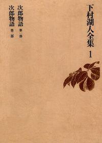 下村湖人全集1 次郎物語第一部 次郎物語第二部