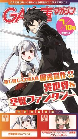 GA文庫マガジン 2014年7月10日号-電子書籍