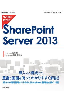 ひと目でわかるSharePoint Server 2013-電子書籍