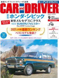 CAR and DRIVER (カーアンドドライバー) 2021年9月号