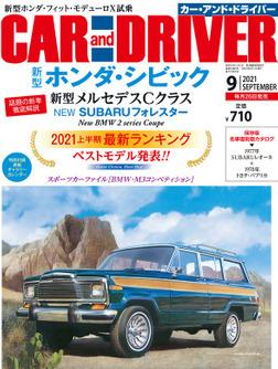 CAR and DRIVER (カーアンドドライバー) 2021年9月号-電子書籍