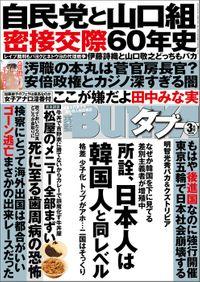実話BUNKAタブー2020年3月号【電子普及版】