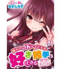 憧れのJKアイドルを好き勝手にできる催眠カード1
