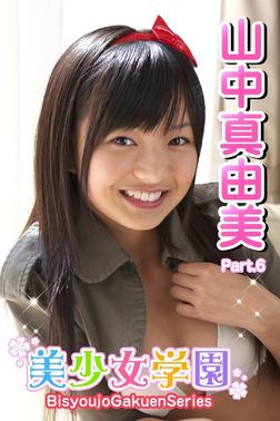 美少女学園 山中真由美 Part.6(Ver2.0)-電子書籍