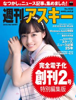 週刊アスキー No.1032 (2015年6月9日発行)-電子書籍