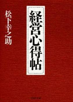 経営心得帖-電子書籍