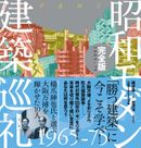 昭和モダン建築巡礼・完全版 1965-75