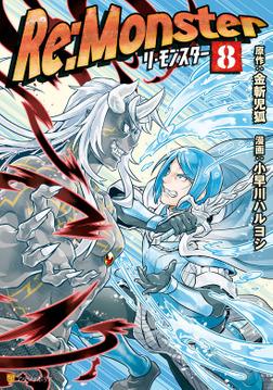 Re:Monster8-電子書籍