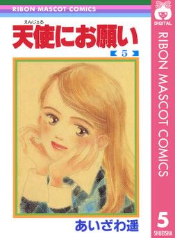 天使にお願い 5-電子書籍