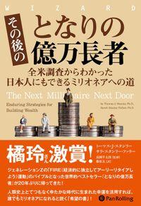 その後のとなりの億万長者 ──全米調査からわかった日本人にもできるミリオネアへの道