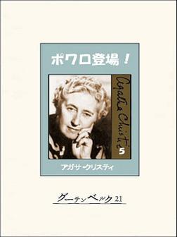 ポワロ登場! 5-電子書籍