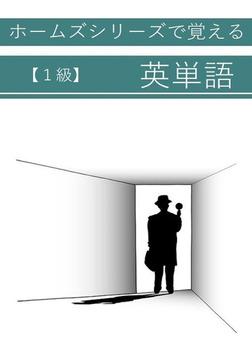 ホームズシリーズで覚える英単語 《1級》-電子書籍