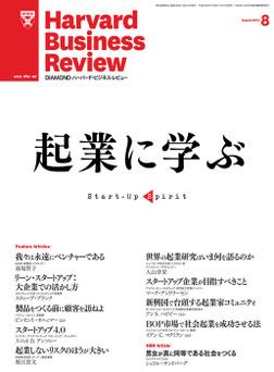 DIAMONDハーバード・ビジネス・レビュー 13年8月号-電子書籍