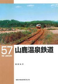 山鹿温泉鉄道(RM LIBRARY)
