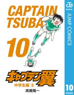 キャプテン翼 10-電子書籍