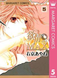 欲情(C)MAX モノクロ版 5