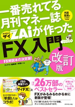 一番売れてる月刊マネー誌ザイが作った「FX」入門 改訂版-電子書籍