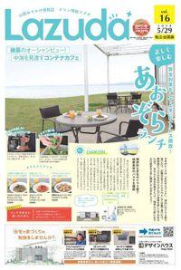 タウン情報Lazuda松江・出雲版 2020年6月号