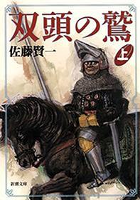 双頭の鷲(上)(新潮文庫)-電子書籍