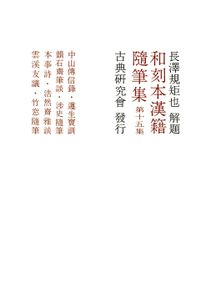 和刻本漢籍随筆集15