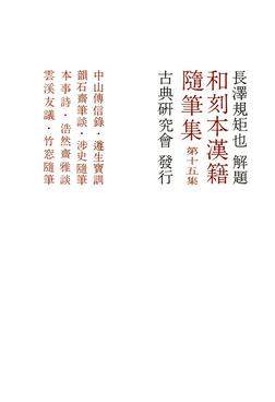 和刻本漢籍随筆集15-電子書籍