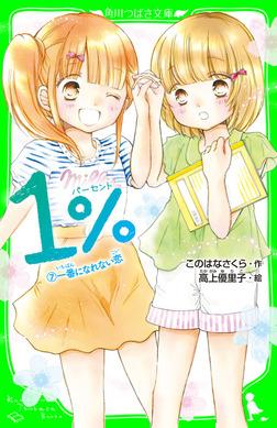 1% 7 一番になれない恋-電子書籍