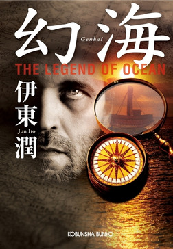 幻海 The Legend of Ocean-電子書籍
