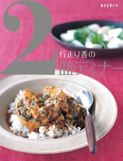 行正り香の2皿ディナー-電子書籍