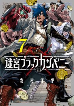 迷宮ブラックカンパニー 7巻-電子書籍