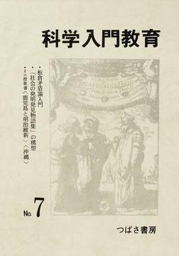 科学入門教育 7-電子書籍