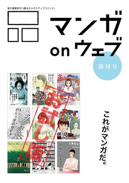 マンガ on ウェブ創刊号 無料お試し版-電子書籍