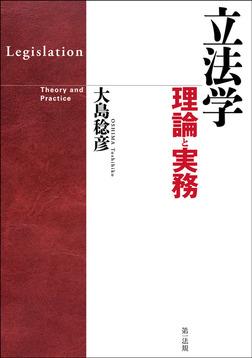 立法学-電子書籍