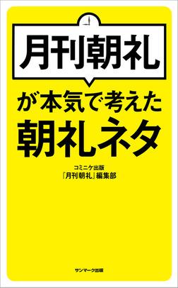 月刊朝礼が本気で考えた朝礼ネタ-電子書籍