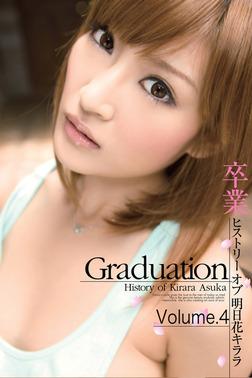 明日花キララ-卒業Volume.4--電子書籍