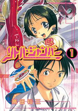 リトル・ジャンパー(1)-電子書籍