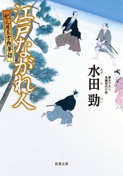 紀之屋玉吉残夢録 : 4 江戸ながれ人-電子書籍