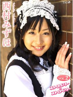 西村みずほ ストロベリー×ストロベリー VOL.2-電子書籍