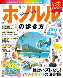 地球の歩き方MOOK ハンディ ホノルルの歩き方 2017-電子書籍