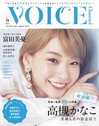 VOICE Channel Vol.13