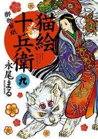 猫絵十兵衛~御伽草紙~(9)