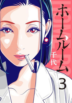 ホームルーム(3)-電子書籍