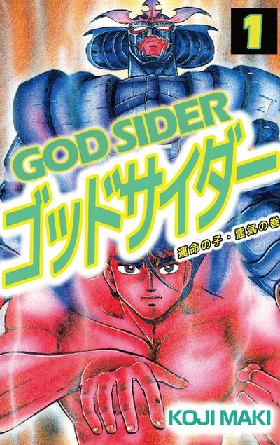 GOD SIDER, Volume 1