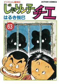 じゃりン子チエ【新訂版】 : 63