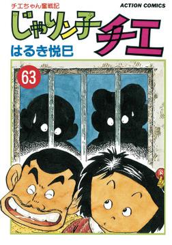 じゃりン子チエ【新訂版】 : 63-電子書籍