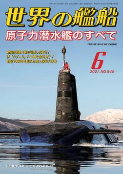 世界の艦船 2021年 6月号-電子書籍