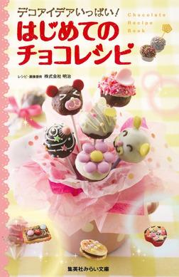 デコアイデアいっぱい! はじめてのチョコレシピ-電子書籍